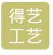 Fuzhou Deyi Arts And Crafts Co., Ltd.