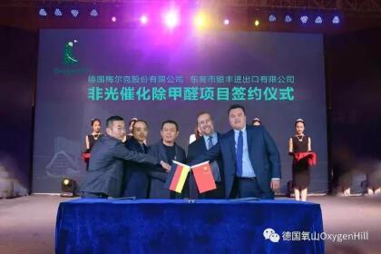 Guangzhou OxygenHill Environmental Protection Technology Co., Ltd.