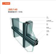 Industry coating aluminium curtain wall profiles