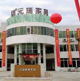 Guangzhou Yuanrui Furniture Industry Co.,ltd.