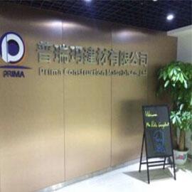 Shenzhen Prima Industry Co., Ltd.