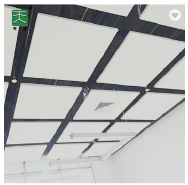 Foshan Tiange Acoustic And Decor Material Co., Ltd. Acoustical Ceiling