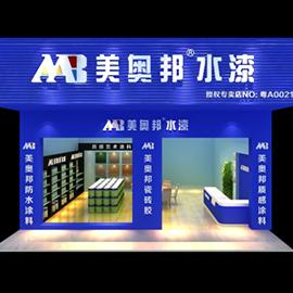 Maoming Maonan Aobang Coating Co., Ltd.