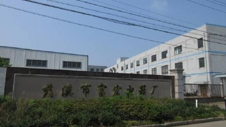 Cixi Fuhong Electric Appliance Factory (General Partnership)