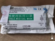 Disposable medical mask 3ply type II