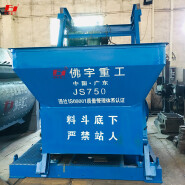 Fixed concrete mixer JS750C concrete mixing plant HZS35 mixing main machine