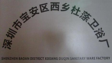 Shenzhen Baoan Xixiang Dutu Sanitary Factory