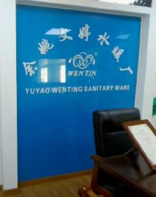 Yuyao Wenting Sanitary Ware Factory