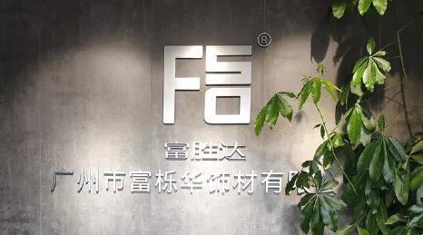 Guangzhou Fulihua Ornament Material Co., Ltd.