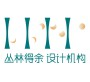 Conglin Deyu(Shenzhen) Design Agency Co., Ltd._on BuildMost